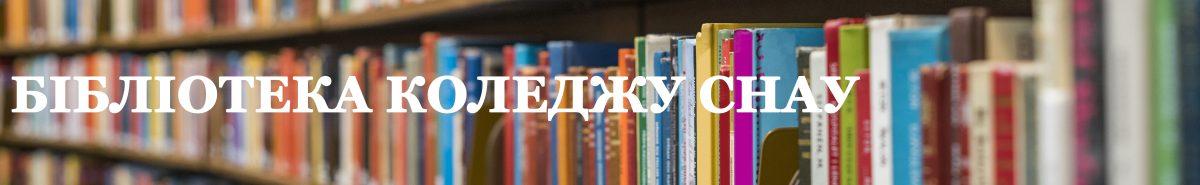 Бібліотека коледжу СНАУ